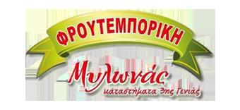 ΦΡΟΥΤΕΜΠΟΡΙΚΗ ΜΥΛΩΝΑΣ